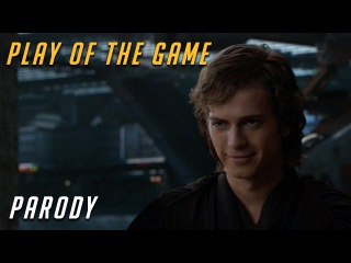Master Skywalker (Overwatch Play of the Game Parody)