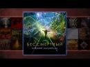 Альбом авторских песен А. Купрейчика «Бессмертный»