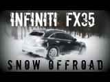 INFIFNITI FX35  Light snow offroad  ИНФИНИТИ  Зимний офроад