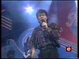 Олег Газманов - Дороги (Песня Года 1993 Финал)
