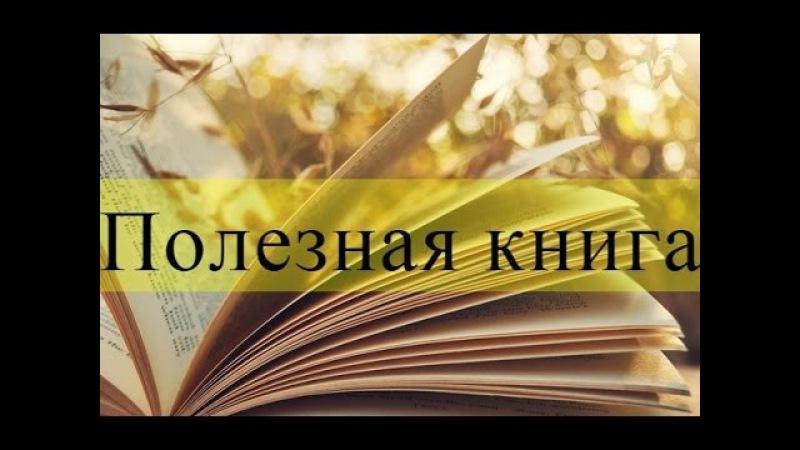 Полезная книга сумасшедшийвидеомарафон день8