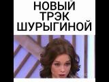 Новый трек Дианы Шурыгиной