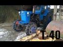 обзор трактора т 40 езда и обзор кабины с прицепом