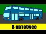 В автобусеМультик+РОЗЫГРЫШ