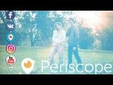 Лакмус Periscope Гравитация 31.12.16