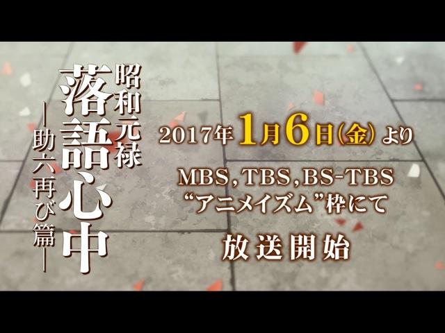 Рекламный ролик к второму сезону Shouwa Genroku Rakugo Shinju (Сквозь эпохи: Узы ракуго)