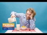 Тайны Чапман. Молоко - это вредно? (05.05.2016) HD Какие опасности таятся в обычном молоке, как магазинном, так и в домашнем?