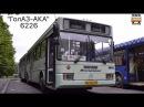 Транспорт в России . Автобус ГолАЗ-6226 | Transport in Russia . Bus GolAZ-6226
