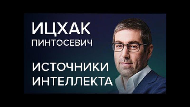 Ицхак Пинтосевич Новый я Источники интеллекта Часть 3