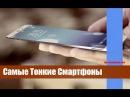 ТОП - Самые Тонкие и Легкие Смартфоны в мире - Интересные Факты
