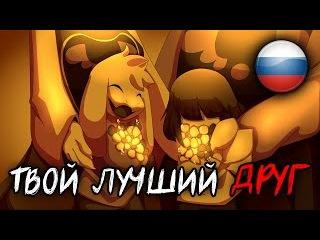 Your Best Friend / Твой лучший друг - Undertale Animation (RUS) (русский дубляж)
