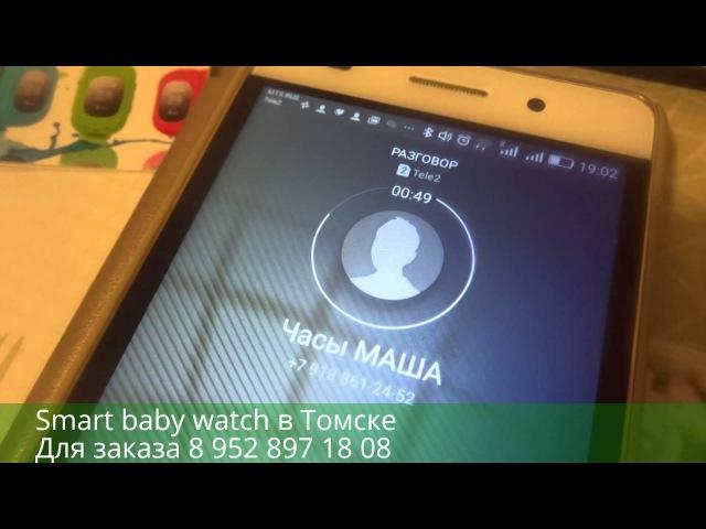 Как работает функция прослушки на часах Smart baby watch с gps