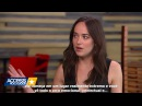 [LEGENDADO] Entrevista com o Access Hollywood na press junket de Cinquenta tons mais escuros