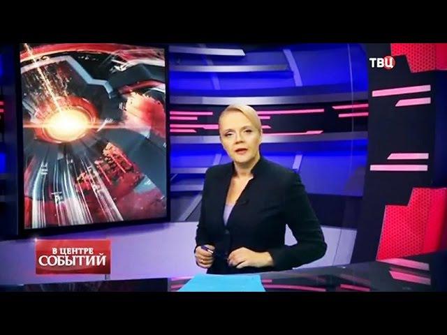Программа В центре событий с Анной Прохоровой 30.09.2016 Итоги недели