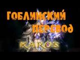 ❦Гоблинский Karos Online❦Зеля за 5 минут???это реально?❦