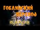 ❦Гоблинский Karos Online❦Зеля за 5 минут это реально?❦