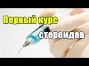 ПЕРВЫЙ КУРС АС С чего начинать Выбор препаратов дозы и ПКТ