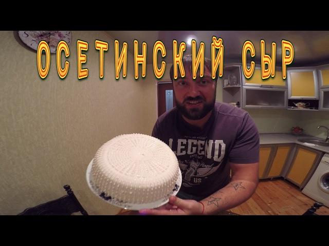 Руслан Гугкаев Приготовление осетинского сыра