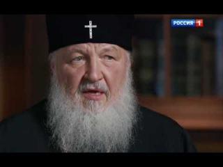 Патриарх (20.11.2016). Фильм, посвященный 70-летнему юбилею Святейшего Патриарха Кирилла.