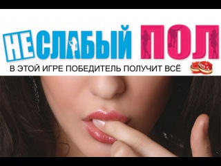 Неслабый пол (2014)