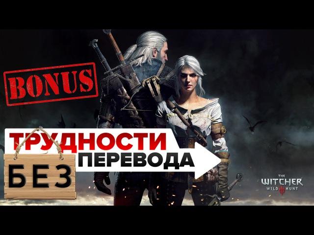 TI 02 - The Witcher 3 Wild Hunt (Bonus)