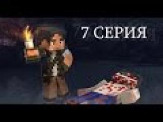 Таинственный Остров - Майнкрафт сериал | 7 серия