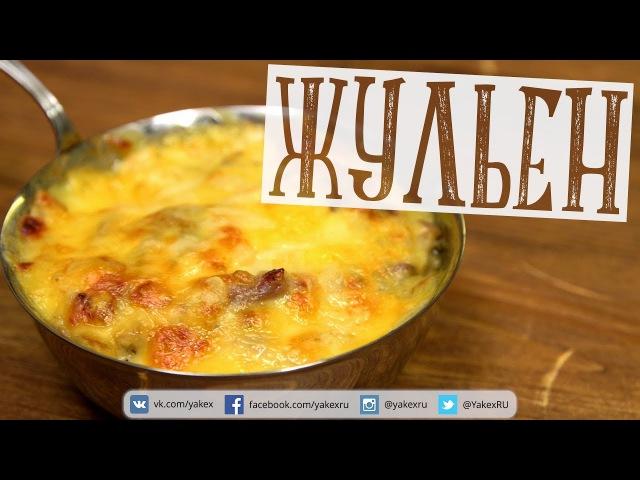 Жульен из курицы и грибов с сыром. Отличная, очень вкусная и простая в приготовле...