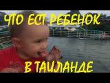 Таиланд с ребенком - путешествия с детьми на Панган в Тайланде #2