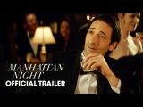 Manhattan Night (2016 Movie – Adrien Brody, Jennifer Beals, Yvonne Strahovski) – Official Trailer