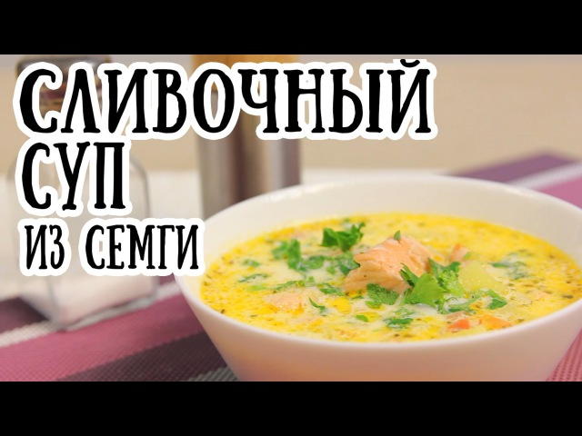 Cливочный суп из семги CookBook Рецепты