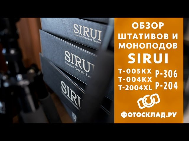 Обзор штативов и моноподов Sirui от Фотосклад.ру