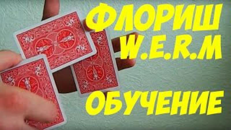 Флориш W.E.R.M. Обучение (ОБУЧЕНИЕ ФОКУСАМ) card flourish » Freewka.com - Смотреть онлайн в хорощем качестве