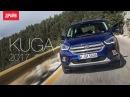 Ford Kuga тест-драйв — репортаж Павла Карина