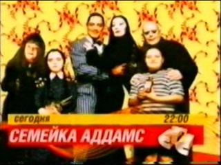 Семейка Аддамс (СТС, 31.10.2006) Кино в 22-00 на СТС. Анонс