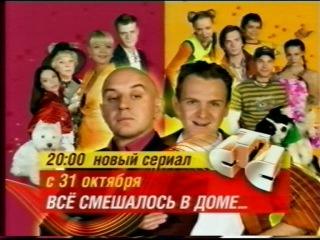 Всё смешалось в доме... (СТС, октябрь 2006) Анонс (2)