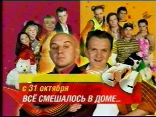 Всё смешалось в доме... (СТС, октябрь 2006) Анонс (1)