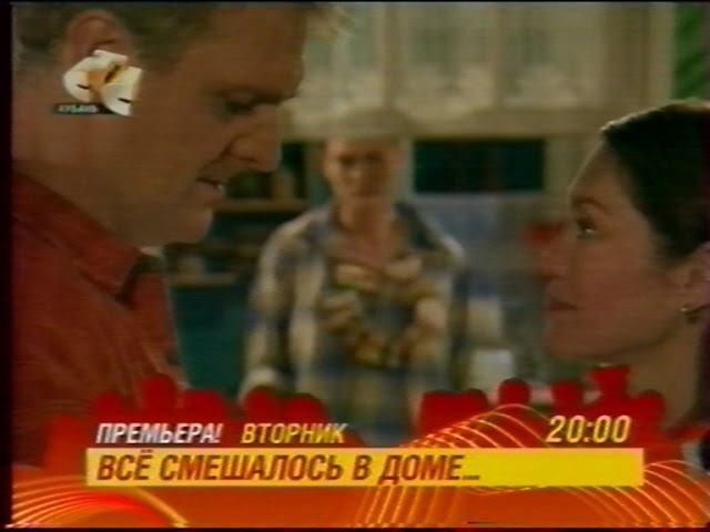 Всё смешалось в доме СТС 29 10 2006 Анонс Песня