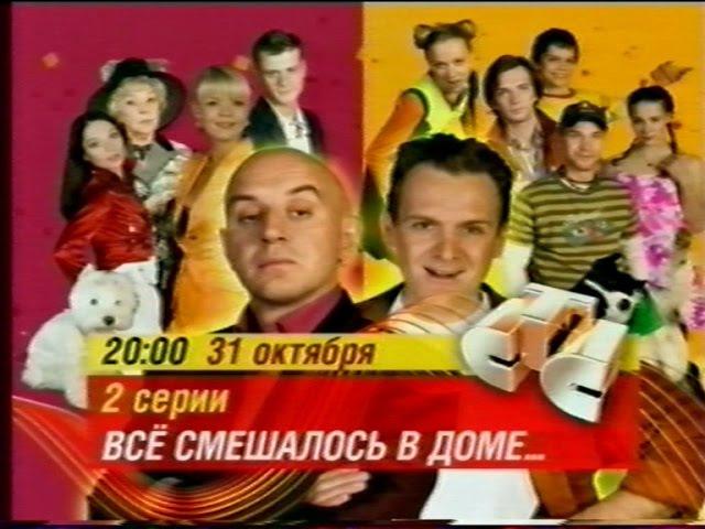 Всё смешалось в доме СТС октябрь 2006 Анонс 3
