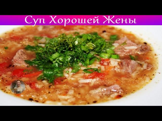 Суп Хорошей Жены ГОТОВИТЬ ЛЕГКО