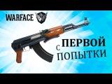 Warface Оружие - АК-47 и Daewoo K7