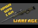 Warface Оружие - AWM