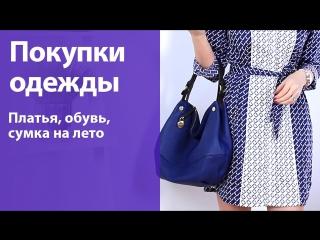 Покупки к лету: платья, обувь, сумка, юбка и брюки (Tommy Hilfiger, Furla, Tory Burch и другие)