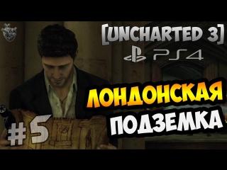Прохождение Uncharted 3: Drake's Deception (Иллюзии Дрейка) ► Глава 5: Лондонская подземка