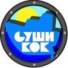|СУШИ КОК ~ SUSHI KOK| Доставка суши г. Харьков