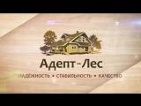 Адепт Лес Строительство деревянных домов из бруса
