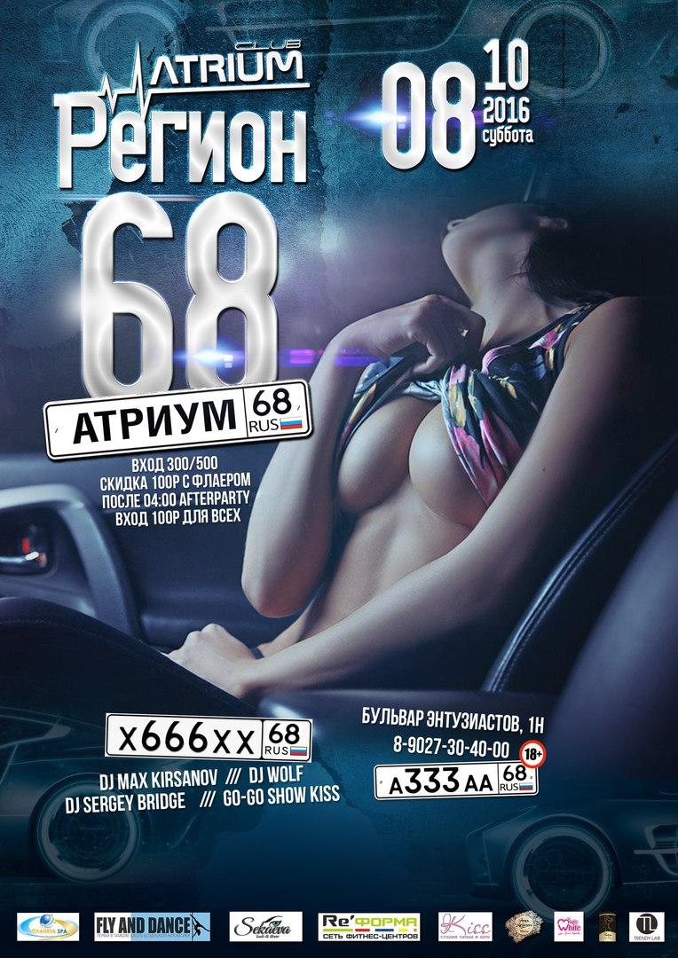 Афиша Тамбов РЕГИОН 68 / АТРИУМ / 8.10