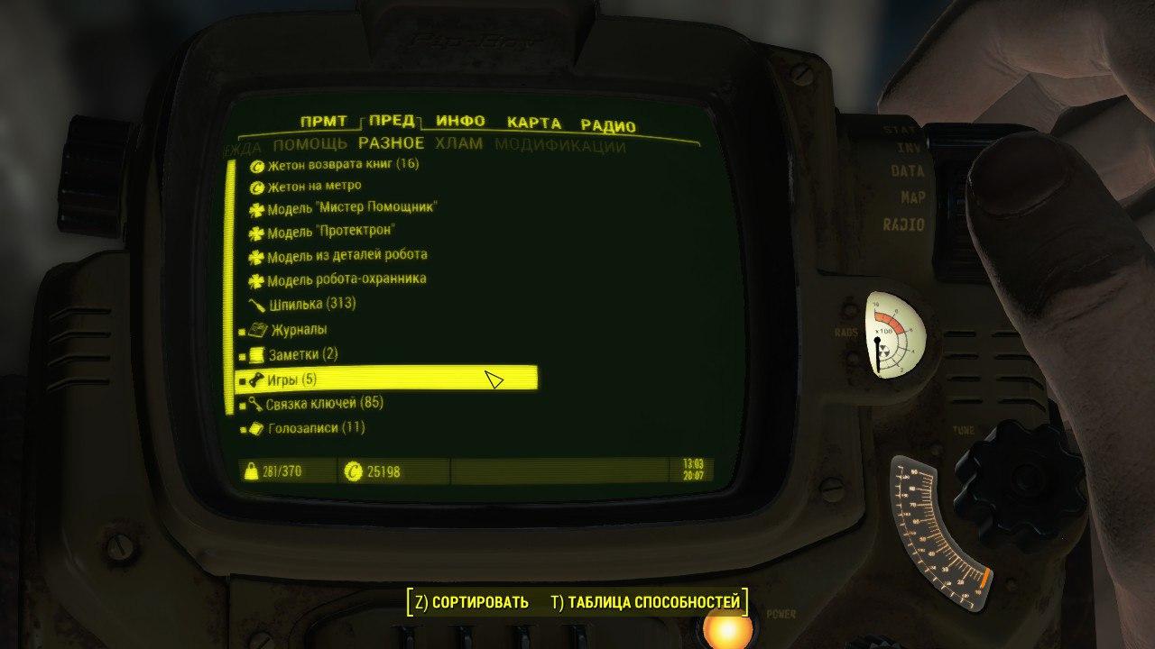FOW SORT - Сортировка инвентаря для Fallout 4 - Скриншот 1