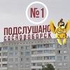 Подслушано в Сосновоборске №1