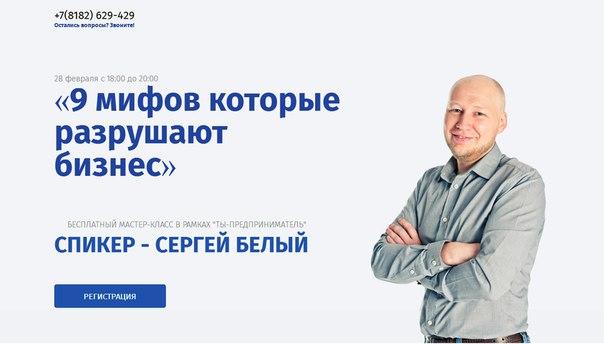 УЖЕ ЗАВТРА состоится мастер-класс Сергея Белого '9 мифов, которые разр