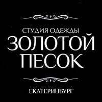 zolotoy_pesok_ekb